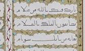 Последние слова матери Пророка