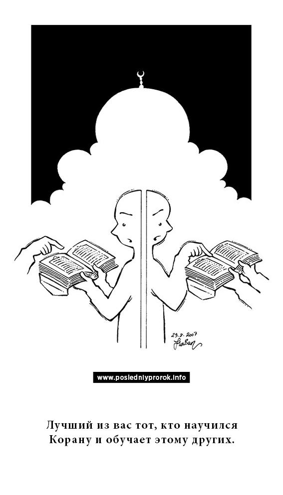 40 хадисов (линейное изображение)