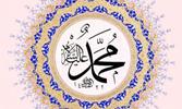 Пророк Мухаммад – Первый и Последний Пророк
