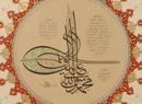 Коллекция Али Хусревоглу