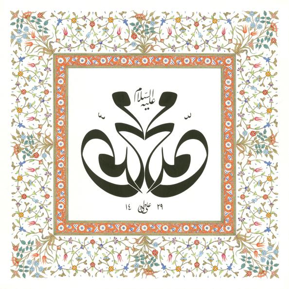 Мухаммад, да благословит его Аллах и приветствует