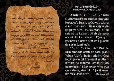Письмо Пророка Мухамада Неджаши