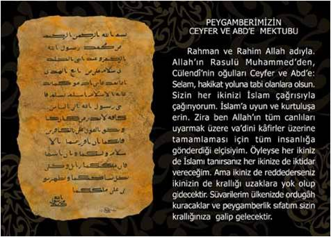 Письмо Пророка Мухамада Джайфару и Абду
