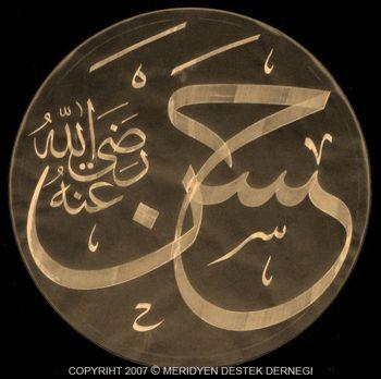 'Хасан, да будет доволен им Аллах'