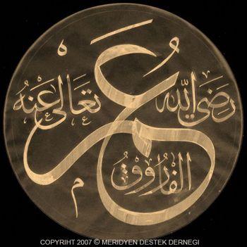 'Умар, да будет доволен им Аллах'