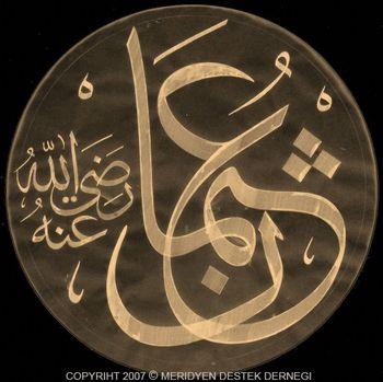 'Усман, да будет доволен им Аллах'