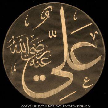 'Aли, да будет доволен им Аллах'