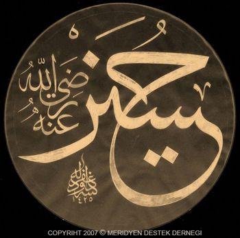'Хусейн, да будет доволен им Аллах'