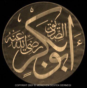 'Aбу Бакр, да будет доволен им Аллах'