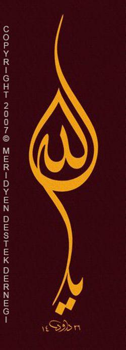 'Аллах'
