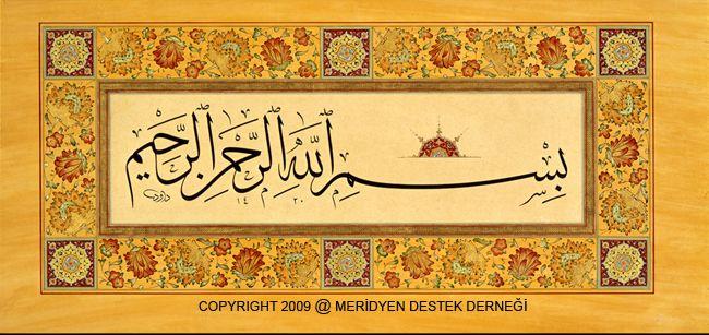 'Во имя Аллаха'