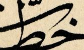 Перевод в книжную форму и заучивание Корана