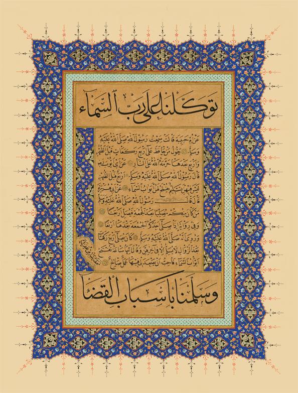 Хадис