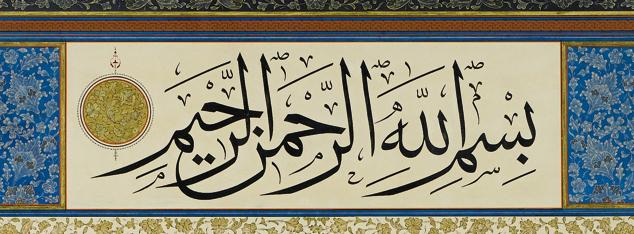 Годовщина ниспослания Корана