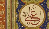 Благородный Али бин Абу Талиб