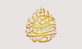 Благородный  Абу Бакр ас-Сыддык
