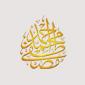 Азан - Kамиль Йусуф аль-Бахтими