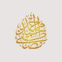 аль-Хилйа аш-Шарифа в искусстве каллиграфии